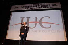 第6回 JUC発表会開催
