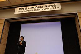 第25回JIADS総会・学術大会開催