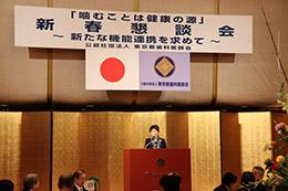 東京都歯、2019年新春懇談会を開催