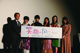 映画「笑顔の向こうに」完成披露上映会開催