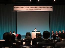 歯科衛生士法制定70周年・日本歯科衛生士会創立65周年記念の会が盛大に開催