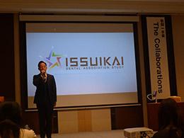 秋田一水会オープンセミナー「collaborations」開催