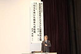第7回長野県歯科インプラントネットワークミーティング開催