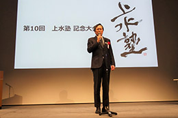 第10回上水塾記念大会開催