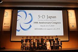 5-D Japan10周年記念大会開催