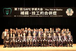 第7回SAFE学術大会開催