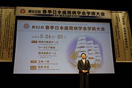 第62回春季日本歯周病学会学術大会に3,700名の参加者