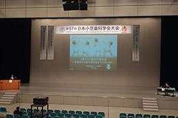 第57回日本小児歯科学会大会開催
