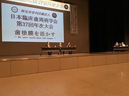 日本臨床歯周病学会が第37回年次大会を開催