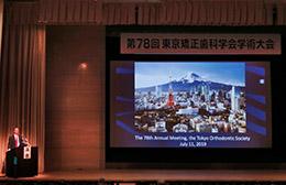 第78回東京矯正歯科学会学術大会開催