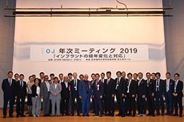 オッセオインテグレイション・スタディクラブ・オブ・ジャパン(OJ) 2019年 年次ミーティング開催