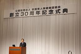 (公社)全国老人保健施設協会、創立30周年記念式典を開催