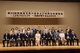 公益社団法人日本小児歯科学会第34回関東地方会大会・令和元年度総会を開催