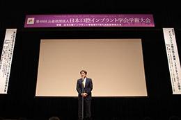 第49回(公社)日本口腔インプラント学会学術大会開催
