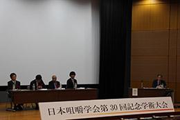 日本咀嚼学会第30回記念学術大会開催