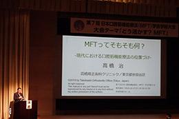 第7回日本口腔筋機能療法(MFT)学会学術大会開催