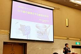 (一社)日本私立歯科大学協会、第10回歯科プレスセミナーを開催