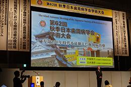 第62回秋季日本歯周病学会学術大会開催