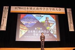 第78回日本矯正歯科学会学術大会開催