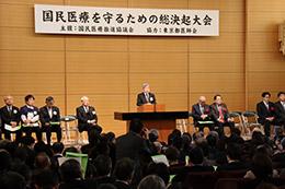 国民医療を守るための総決起大会開催