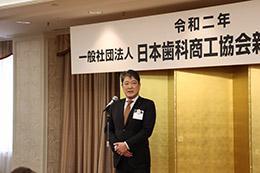 (一社)日本歯科商工協会、令和二年新年賀詞交歓会を開催