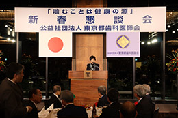 東京都歯、2020年新春懇談会を開催