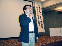 日本インプラント臨床研究会 第2回全員発表研修会