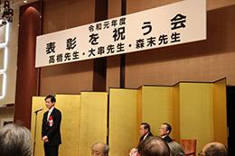 東京医科歯科大学歯科東京同窓会、令和元年度表彰を祝う会を開催
