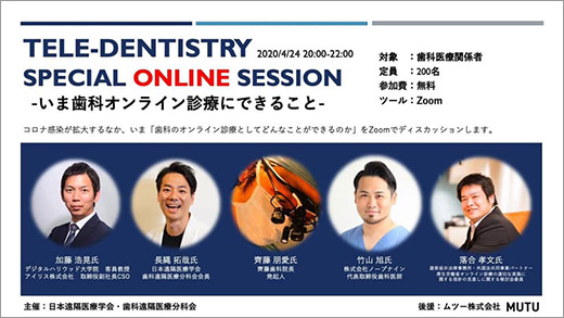 Tele-dentistry special online session開催