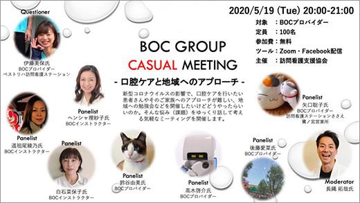 (一社)訪問看護支援協会、BOC グループミーティングを開催