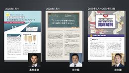 嘉村田中岩永米国専門医.com、第2回オンライン講演会を開催