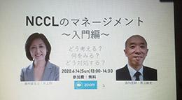 「NCCLのマネージメント~入門編~」をテーマに黒江氏、井上氏が講演
