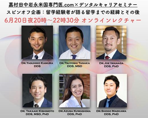 嘉村田中岩永米国専門医.comとデンタルキャリアセミナー、スピンオフ企画を開催