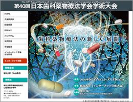 第40回日本歯科薬物療法学会学術大会、Web形式で開催