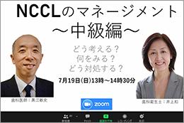 「NCCLのマネージメント~中級編~」をテーマに黒江氏、井上氏が講演