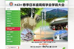 日本歯周病学会、第63回春季オンライン学術大会を開催