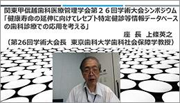 関東甲信越歯科医療管理学会第26回学術大会が開催