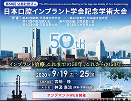 第50回(公社)日本口腔インプラント学会記念学術大会開催