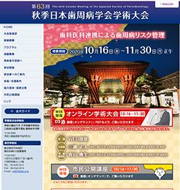 日本歯周病学会、第63回秋季オンライン学術大会を開催