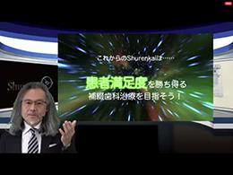 第11回Shurenkai web SOUKAI 2020開催
