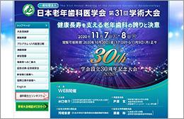 日本老年歯科医学会 第31回学術大会をウェブ開催