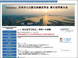 日本がん口腔支持療法学会、第6回学術大会を開催