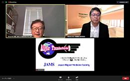 第6回日本アライナー医療研究会(JAMS)、オンラインで開催