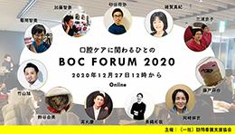 (一社)訪問看護支援協会、BOCフォーラム2020を開催