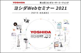 第32回ヨシダユーザーミーティング Webセミナー2021開催