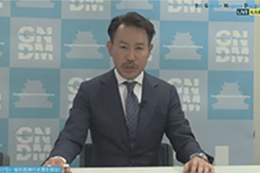 5th Greater Nagoya Dental Meeting、オンラインで開催