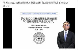 (公社)日本小児歯科学会、オンライン公開市民講座はじまる