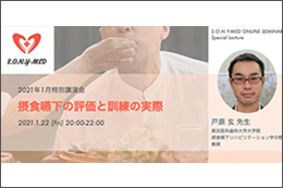 S.O.N.Y-MED(福岡高齢者医療研究会)、オンラインセミナーを開催