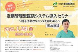 岩瀬歯科商会、牧野泰千氏によるウェブセミナーを開催