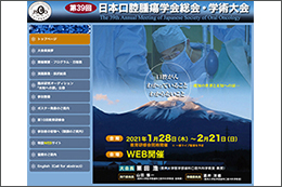 第39回一般社団法人日本口腔腫瘍学会総会・学術大会開催
